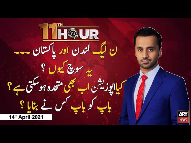 11th hour Waseem Badami Ary News 14 April 2021