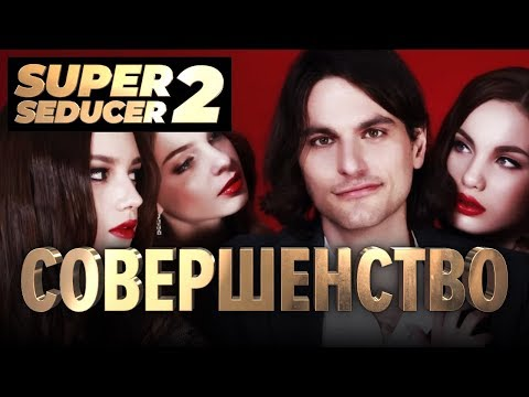 Super Seducer 2. Совершенство