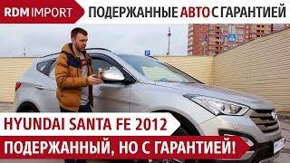 Подержанный, но с гарантией! Hyundai Santa Fe 2012 г. (На продаже в РДМ-Импорт)
