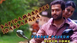 Sapthamashree Thaskaraha: - Thaane Pookum