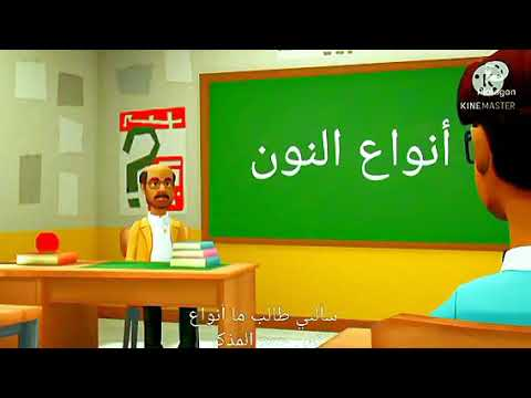 talb online طالب اون لاين أنواع النون في القرآن الكريم وفي اللغة العربية  الأستاذ محمود عطية