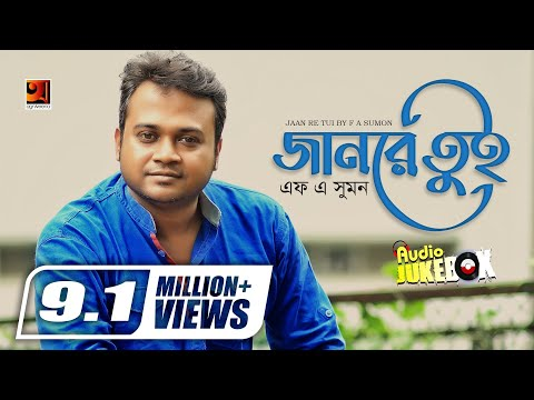 Download Jaan Re Tui | F A Sumon | Full Album | Audio Jukebox HD Mp4 3GP Video and MP3