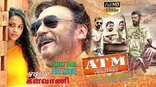 ATM Kalavani Tamil New Movie | Jackie Shroff | Tamil Movies |Tamil Dubbed New Movie | New Movie 2017