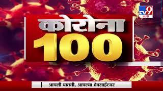 Corona 100 News | कोरोना 100 न्यूज | 10 April 2020 -TV9