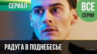 ▶️ Радуга в поднебесье - все серии - Мелодрама | Фильмы и сериалы - Русские мелодрамы