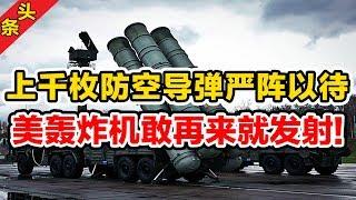 上千枚防空导弹严阵以待,美轰炸机敢再来就发射!
