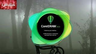 CorelDRAW Graphics Suite 2019 Activation | 100% Safe