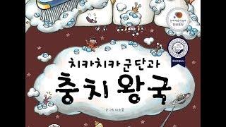 치카치카 군단과 충치왕국ㅣ양치습관동화ㅣ지니비니 그림책 시리즈 03