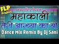 2017 बेस्ट Dancing नवरात्रि सांग महाकाली Teri Aakhya Ka Yo Kajal Type Remix By {Djsani} FLP Project
