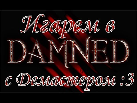 Horror: Damned часть 3 \