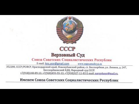 Адреса и телефоны Верховных Судов СССР и РСФСР в Москве