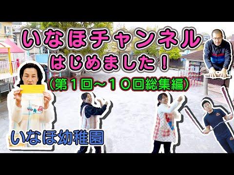 4/10よりYouTube いなほチャンネル(限定公開)がスタート!