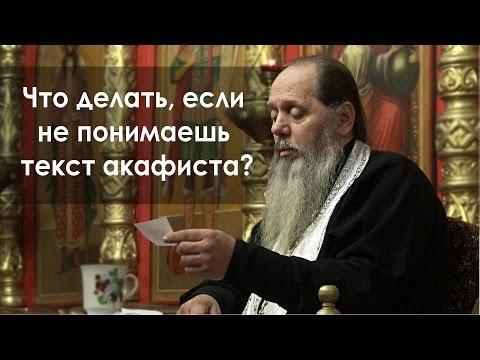 Что делать, если не понимаешь текст акафиста? (прот. Владимир Головин)