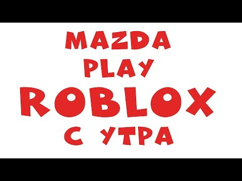 ROBLOX С УТРА СРЕДЫ (70 лайков и раздача R$) ROBLOX СТРИМ С MAZDA PLAY