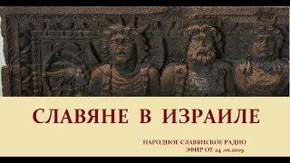 Русский Израиль. Запись эфира  НСР .