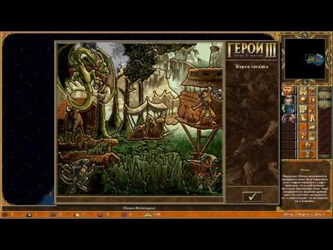 Скриншоты игры герои меча и магии 4