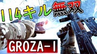 【BF4 実況】近距離最強武器は『GROZA-1(俺)』に決定しましたwwww