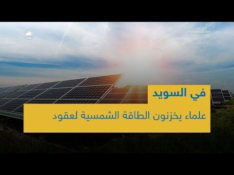 علماء سويديون ينجحون في تخزين الطاقة الشمسية لعقود