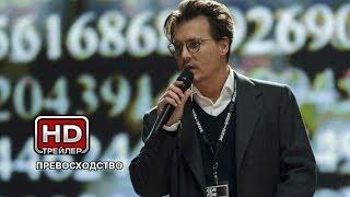 Превосходство - Русский трейлер