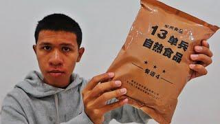 ลองกินอาหารของทหารจีนอันใหม่ New Chinese Military (MRE Meal Ready to Eat)