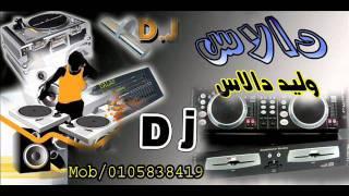 تحميل و مشاهدة by Hany Künstler.. وليد دالاس احنا المولد MP3
