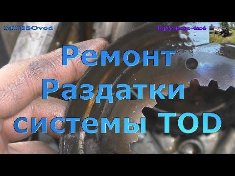 Ремонт раздаточной коробки SsangYong Rexton Rodius/Stavic системы TOD