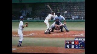夏の高校野球栃木県大会決勝ー作新学院対青藍泰斗ツーアウトからのドラマ