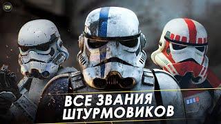Все звания Штурмовиков Галактической Империи Палпатина! Цвет Штурмовиков | Звездные Войны