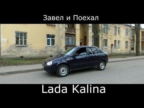 Тест драйв LADA Kalina. Что скрывается за дешевизной АвтоВАЗа?