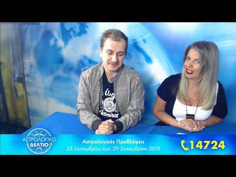 Το Αστρολογικό Δελτίο για 23 έως 29 Σεπτεμβρίου 2019