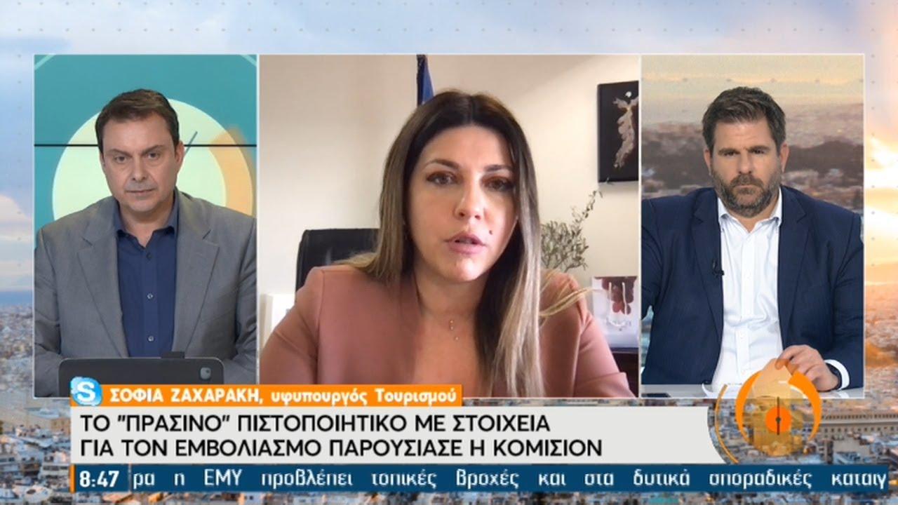 Ζαχαράκη: Μόνο ως το τέλος της πανδημίας το Πιστοποιητικό Εμβολιασμού | 18/03/2021 | ΕΡΤ