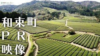 文化と景観が調和する町和束町