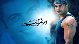تحميل و مشاهدة Amr Diab - Werdeit / عمرو دياب - ورضيت MP3