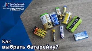 Как выбрать батарейку?