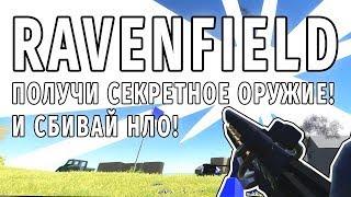 🎮 Ravenfield Секретное оружие Railgun или Как убить НЛО  👽