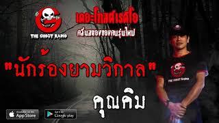 THE GHOST RADIO | นักร้องยามวิกาล | คุณคิม | 23 พฤศจิกายน 2562 | TheghostradioOfficial
