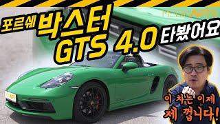 [미디어오토]  포르쉐 박스터 GTS 4.0 시승기. 진지하게 타봤습니다. (718, 마지막 자연흡기)