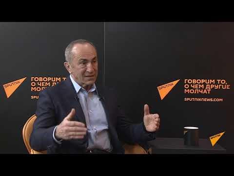«Ես վերադառնում եմ մեծ քաղաքականություն». նախագահ Քոչարյանի հարցազրույցը Sputnik-ին ամբողջությամբ