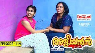 Aliyans - 119 | ചുടുകട്ടമാടൻ | Comedy Serial (Sitcom) | Kaumudy