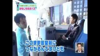 大阪観光はこれ!おもしろ周遊バス