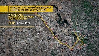 Эти улицы будут закрыты для транспорта 25 июня в Минске