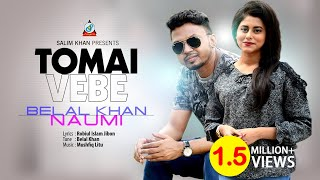 Belal Khan, Naumi - Tomay Vebe | তোমায় ভেবে | New Bangla Music Video 2018 | Sangeeta Exclusive