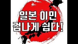 일본 이민 진짜 쉬워요. 강추!-일본부동산,호사카 유지,일본취업,핀테크,파생상품,해외선물,해외여행,현대차,한국은행,백종원,황교익