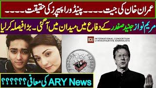 Maryam Nawaz's big decision about Junaid Safdar || PM Imran Khan & Pandora Papers Pakistan 2021