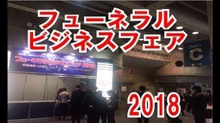 2018フューネラル・ビジネスフェアレポート葬儀・葬式ch再