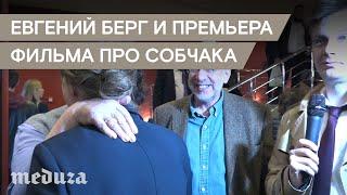 Евгений Берг и премьера фильма про Собчака
