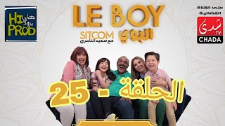 Said Naciri Le BOY (Ep 25) | HD سعيد الناصيري -البوي - الحلقة الخامسة و العشرون