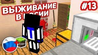 ОНИ ЗАПЛАТЯТ ЗА ВИКТОРА, Я ЭТО ТАК НЕ ОСТАВЛЮ - ВЫЖИВАНИЕ В РОССИИ #13