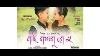 Nai Nabhanu La 5 | New Nepali Movie Trailer | Anubhav Regmi | Priyanka Karki | Swastima Khadka