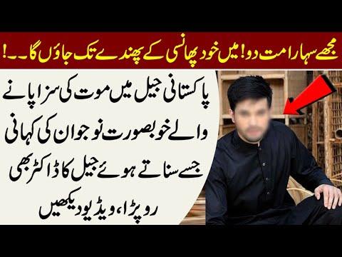 پاکستانی نوجوان کی کہانی جس نے جیل کے ڈاکٹر کو بھی آبدیدہ کردیا۔
